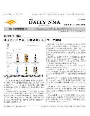 daily nnaニュース